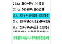 41元包500分钟 20G流量  100M宽带 移动 电信用户原号携转
