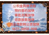 大重庆一手公积金提取,当天到账1837-5858-898