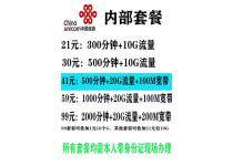 联通卡多种资费30包500分,10G,41包500分,20G送宽带