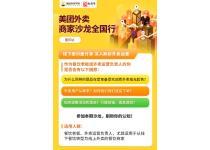 美团外卖商家沙龙全国行●重庆站火热报名中!扫码获取...