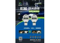 重庆车之眼汽车灯光升级 专业车灯升级改装