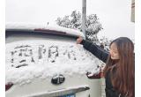 2020年酉阳第一场雪来啦