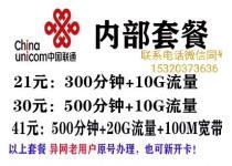聯通移動電信原號辦21包300分,10G,41包500分,20G加10送寬帶
