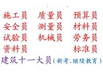 重庆大足升降机司机考试报名费八百元-建委九大员报名