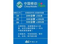 移动原号改内部划算资费19包200分,5G,永久资费