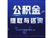 重庆公积金医保卡取现金165,6238,6322成功收费,价格低,公司靠谱,一对一处理