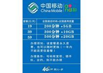 移动老用户改19包200分,5G,59包500分,20G