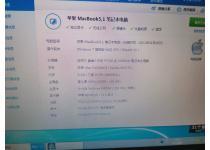 2009版macbook骗子出, 被渝北回兴骗子鲁克清骗了,